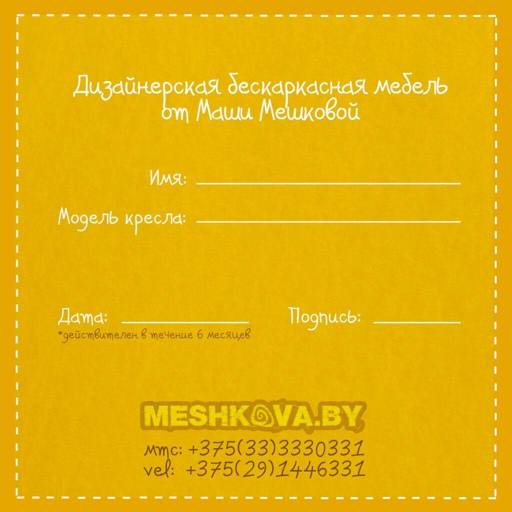 Подарочный сертификат на бескаркасную мебель